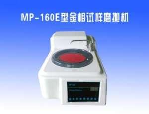 MP-160E型金相试样磨抛机